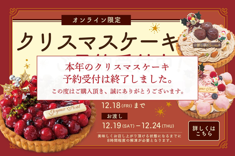 チーズケーキ・アップルパイ